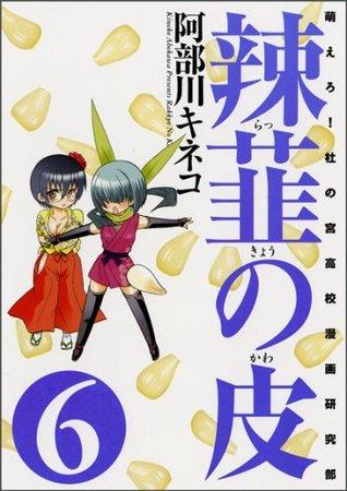 辣韮の皮 6巻 (Rakkyou no Kawa, #6)