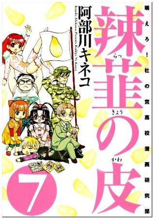 辣韮の皮 7巻 (Rakkyou no Kawa, #7)