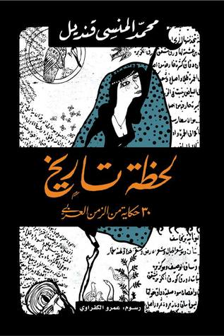 Ebook لحظة تاريخ by محمد المنسي قنديل PDF!