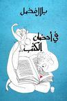 في أحضان الكتب by بلال فضل