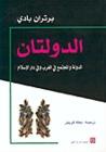 الدولتان: الدولة والمجتمع في الغرب وفي دار الإسلام