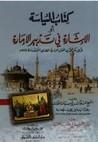 كتاب السياسة أو الإشارة في تدبير الإمارة by أبو بكر المرادي