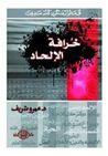 خرافة الإلحاد by عمرو شريف