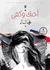 أحبك وكفى by محمد السالم