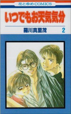 いつでもお天気気分 第2巻 (Itsudemo Otenki Kibun, #2)