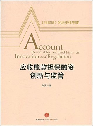 应收帐款担保融资创新与监管