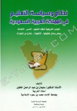 كتاب القانون الدستوري السعودي pdf