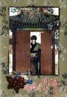 하백의 신부 [Bride of the Water God], Volume 16 by Mi-Kyung Yun