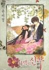 하백의 신부 [Bride of the Water God], Volume 18 by Mi-Kyung Yun