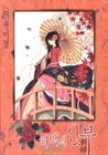 하백의 신부 [Bride of the Water God], Volume 19 by Mi-Kyung Yun