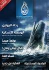مجلة براهين - العدد الأول Evidence Magazine #1