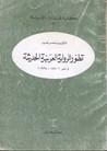 تطور الرواية العربية الحديثة في مصر 1870-1938