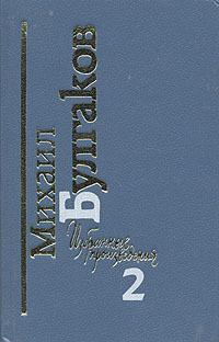 Михаил Булгаков. Избранные произведения в двух томах. Том 2
