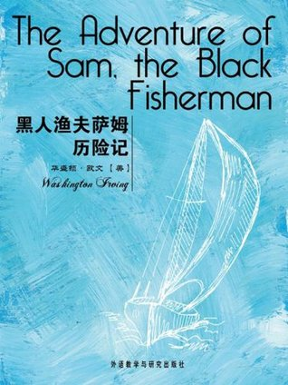 The Adventure of Sam, the Black Fisherman (Bridge Bilingual Classics)