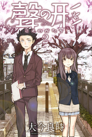 聲の形 2 [Koe no Katachi 2] (A Silent Voice, #2)