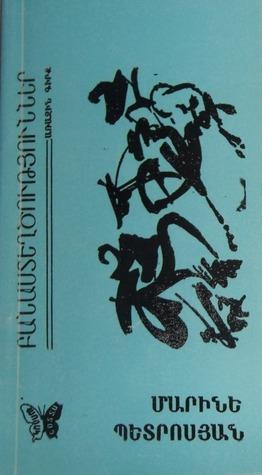 Բանաստեղծություններ. առաջին գիրք