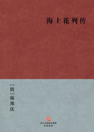 The brothel life in the China Shanghai as a metropolis infested by foreign adventurers in the late Qing Dynasty (Hai Shang Hua Li Zhuan ) -- Simplified Chinese Edition -- BookDNA Chinese Classics