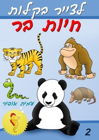 Drawing Book - How to Draw Wild Animals (Hebrew Edition) (drawing books - )