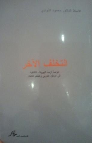 التخلف الآخر عولمة أزمة الهويات الثقافية في الوطن العربي و ال... by محمود الذوادي