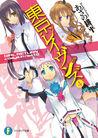 東京レイヴンズ 4 GIRL RETURN & days in nest I (Tokyo Ravens, #4)