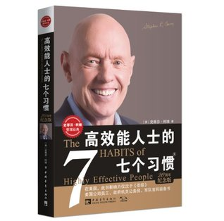 高效能人士的七个习惯(20周年纪念版) (史蒂芬•柯维管理经典) (Chinese Edition)
