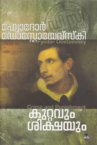 Kuttavum Sikshayum