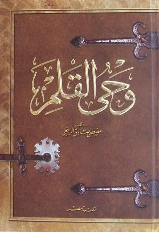 وحي القلم by مصطفى صادق الرافعي