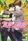 世界一初恋 〜横澤隆史の場合5〜 [Sekaiichi Hatsukoi by 藤崎 都