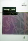 محاوراتي مع السادات by أحمد بهاء الدين