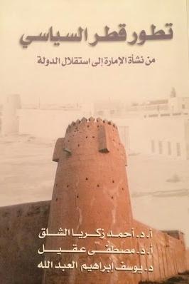 تطور قطر السياسي