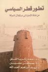تطور قطر السياسي: من نشأة الإمارة حتى استقلال الدولة