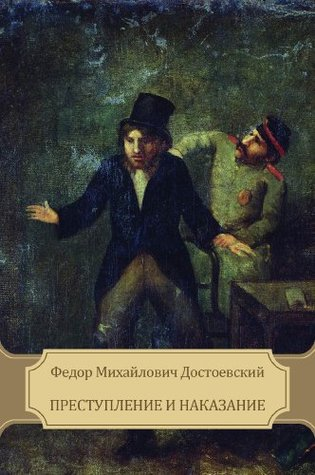 Ebook Преступление и наказание by Fyodor Dostoyevsky DOC!