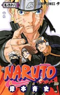 NARUTO -ナルト- 68 (Naruto, #68)