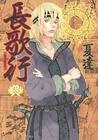 長歌行 4 [Chang Ge Xing 4] by Da Xia