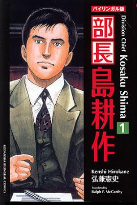Division Chief Kosaku Shima (Kodansha Bilingual Comics) Volume 1