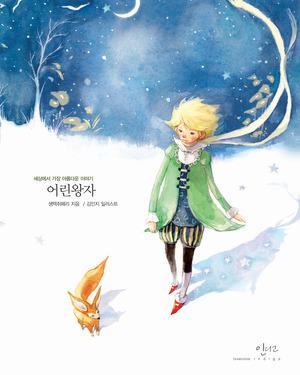 어린왕자 (인디고 아름다운 고전 시리즈, #1)
