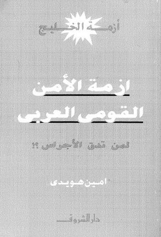 أزمة الأمن القومي العربي