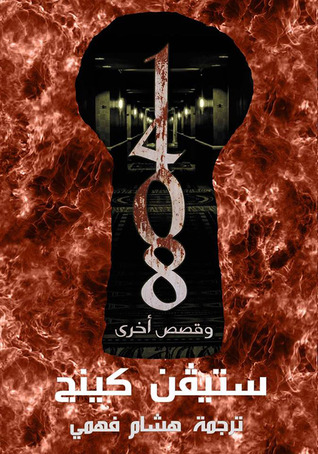 1408 وقصص أخرى by Stephen King