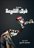 موسوعة فرق الشيعة