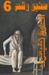 عنبر رقم 6 by Anton Chekhov