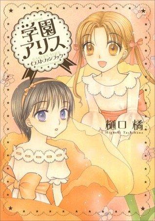 学園アリスイラストファンブック [Gakuen Alice Illustration Fanbook]