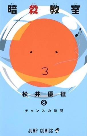 暗殺教室 8 [Ansatsu Kyoushitsu 8] (Assassination Classroom, #8)