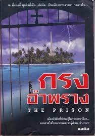 Descarga de libros electrónicos para iphone กรงอำพราง The Prison
