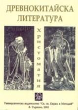 Древнокитайска литература: христоматия