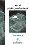 موجز في طبيعة النص القرآني
