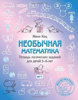 Необычная математика: Тетрадь логических заданий для детей 5-6 лет