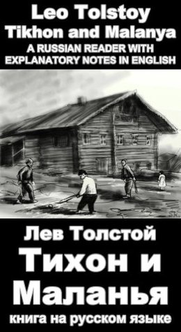 A Russian reader Tihon i Malanja: Vocabulary in English, Explanatory notes in English, Essay in English (illustrated, annotated)