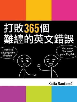 365 Common Chinese Errors in English