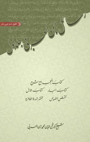 Rasail Ibn al Arabi (vol -1)