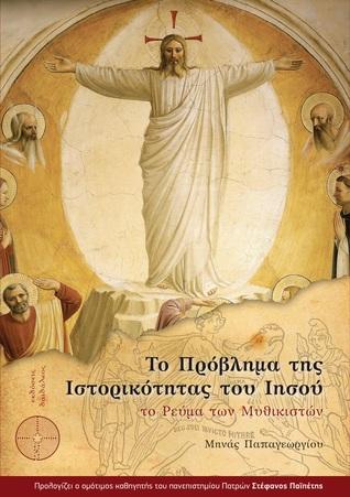 Το πρόβλημα της ιστορικότητας του Ιησού: Το ρεύμα των Μυθικιστών